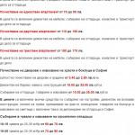 Депо за извозване на отпадъци София