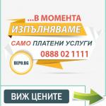 Всекидневно събиране на електроуреди в София