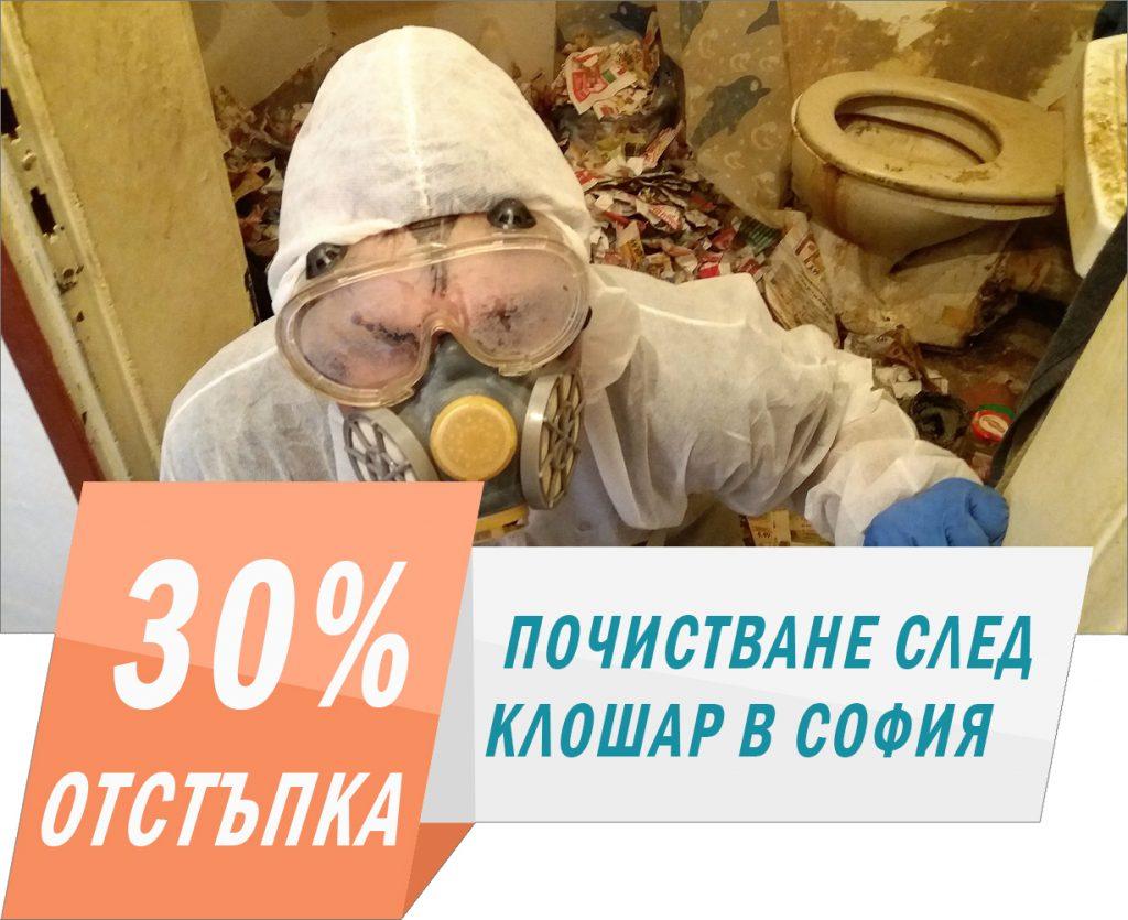 Почистване на апартамент след клошар
